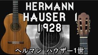 Hermann Hauser I 【名器】ヘルマン ハウザー 1世