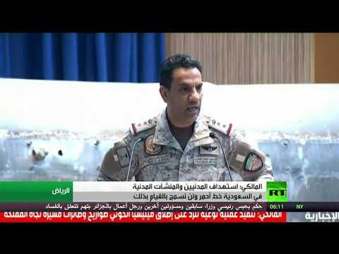 المتحدث باسم التحالف العربي يحذر الحوثيين من استهداف المنشات المدنية في السعودية  - نشر قبل 3 ساعة