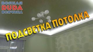 🔝👍⚠Светодиодная лента (LED) 220В. Подсветка потолка