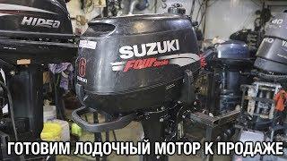 ⚙️????????Готовим лодочный мотор к продаже и краткий обзор SUZUKI DF6