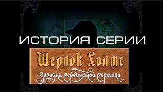 """История серии """"Приключения Шерлока Холмса"""" часть 2"""
