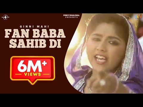 New Punjabi Shabad 2016    FAN BABA SAHIB DI    GINNI MAHI    Guru Ravidas Ji Shabad 2016
