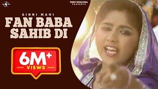 New Punjabi Shabad 2016 || FAN BABA SAHIB DI || GINNI MAHI || Guru Ravidas Ji Shabad 2016