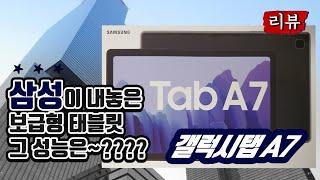 반가운 메이저 브랜드 보급형 태블릿! 삼성 갤럭시탭 A…