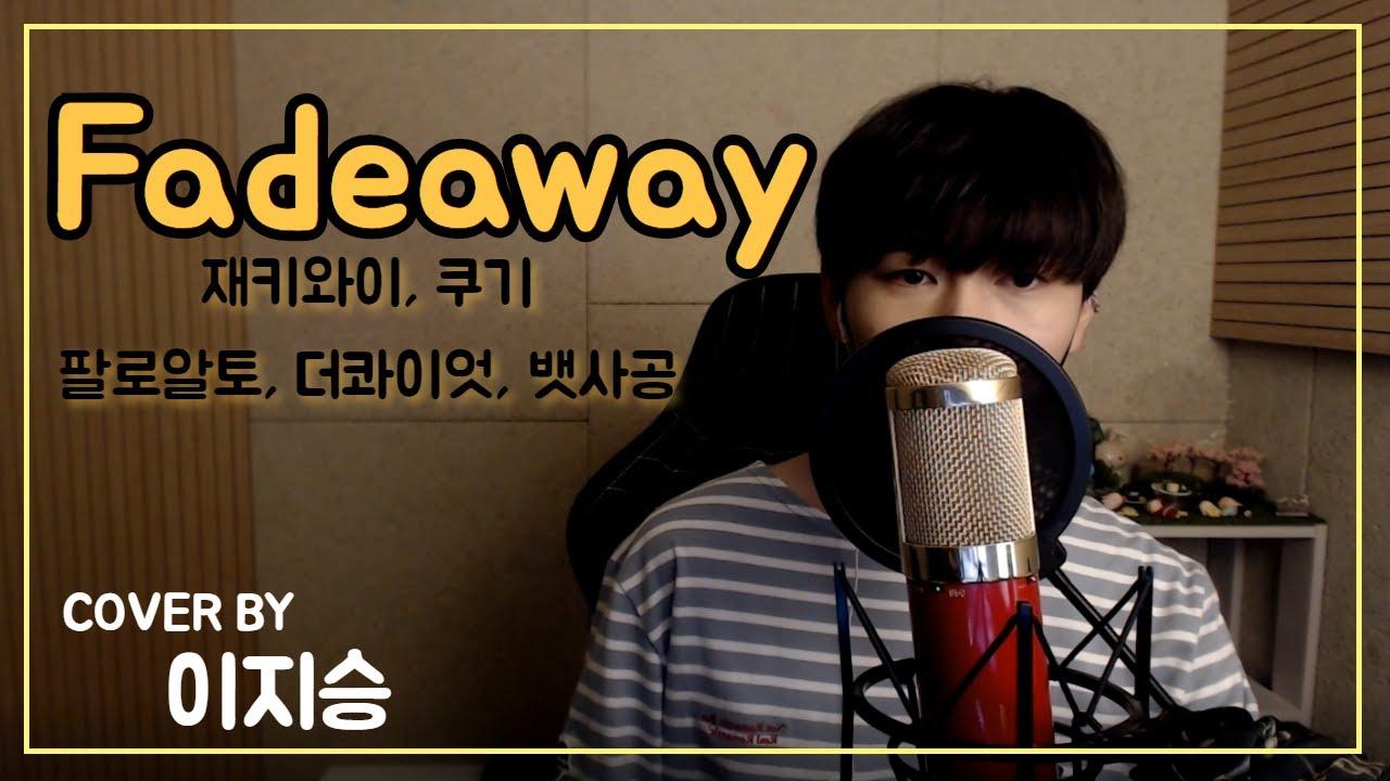 [이지승] Fadeaway - 재키와이, 쿠기, 팔로알토, 더콰이엇, 뱃사공 (COVER BY. 이지승)