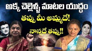 Mahanati Latest   Vijaya Chamundeswari Counters...