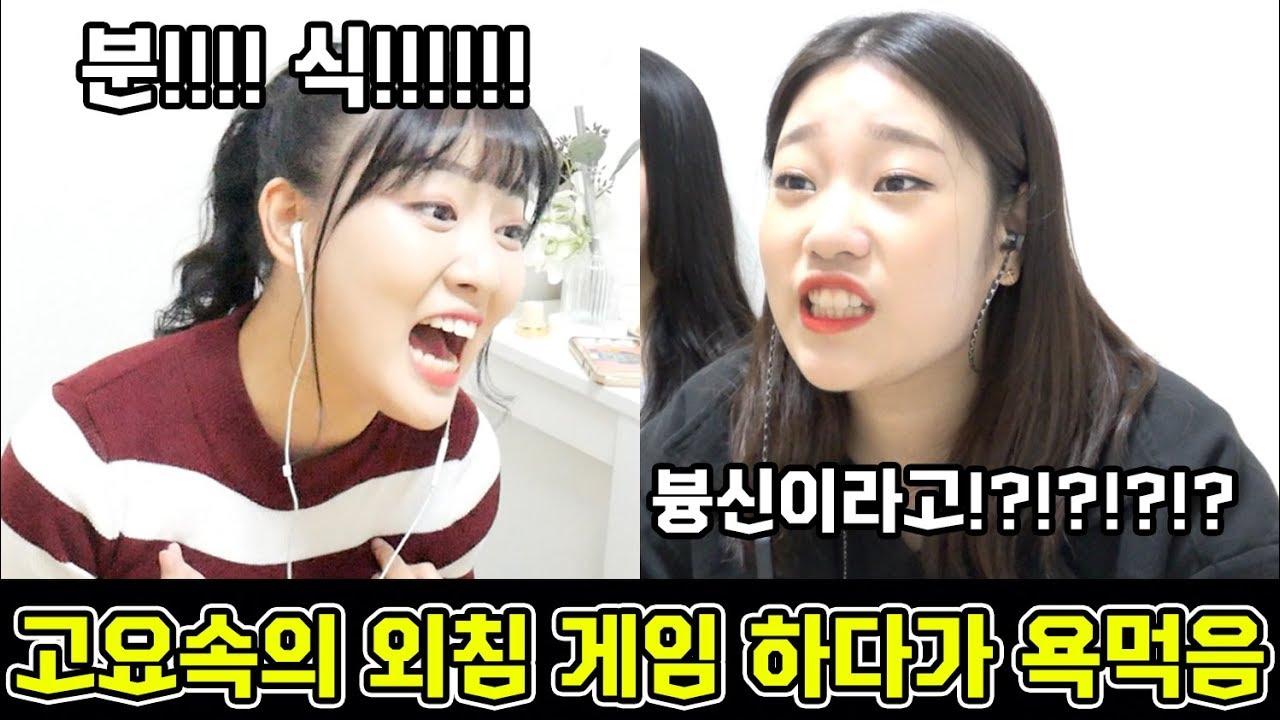 라면 고문먹방을 걸고 게임 하다가 친구한테 욕먹음 ㅋㅋㅋㅋㅋ ㅂㅅ이라니!!! [ 고요속의 외침 게임] HANA 김하나