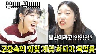 라면 고문먹방을 걸고 게임 하다가 친구한테 욕먹음 ㅋㅋㅋㅋㅋ ㅂㅅ이라니!!!  HANA 김하나