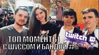 Топ Twitch Моменты С Шуссом и Бандой #6