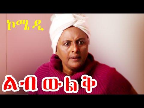 "Ethiopia -ልብ ዉልቅ አዲስ ተከታታይ አስቂኝ ቀልድ ክፍል 2 / ""Leb Wulqe""  Part 2 New Ethiopian Comedy 2020"