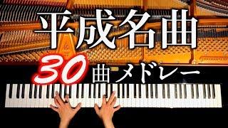 平成名曲30曲メドレー/令和/ピアノカバー/弾いてみた/piano cover/CANACANA