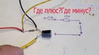 2.Как узнать полярность оксидного-электролитического конденсатора.