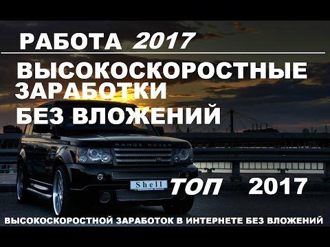 Работа Москва  в интернете   2017 2018 2019