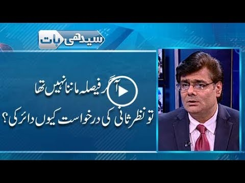 When a court announces verdict, you have to accept it: Noshad Ali - Seedhi Baat 07 November 2017
