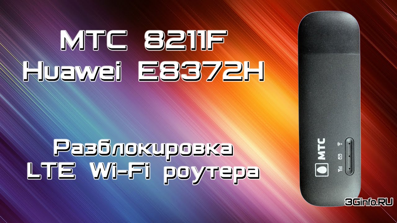 МТС 8211F (Huawei E8372H). Разблокировка кодом