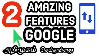 2 Amazing Mobile Data Saver Features on Android |Tamil Tech Ginger