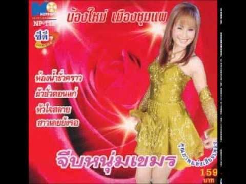 nangphaya76