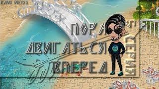 """Аватария. Сериал """"Пора двигаться вперед"""" - 5 серия (С ОЗВУЧКОЙ)"""