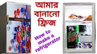How to Make a Mini Refrigerator at Home / আমার বানানো ফ্রিজ । আপনিও এভাবে বানাতে পারেন!!