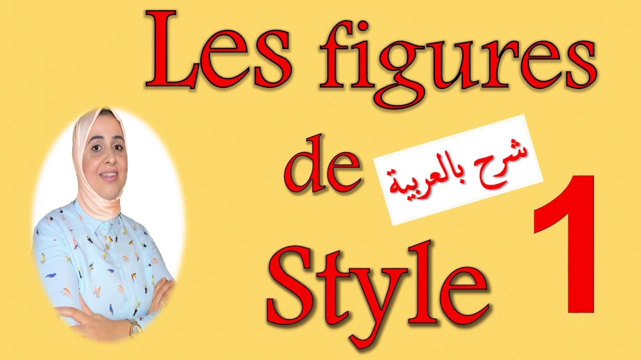 Figures de style, Partie 1 أسهل طريقة لفهم هذا الدرس - YouTube