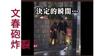 女優の高橋由美子が文春にスクープされた!!! その全貌とはいかに!?...
