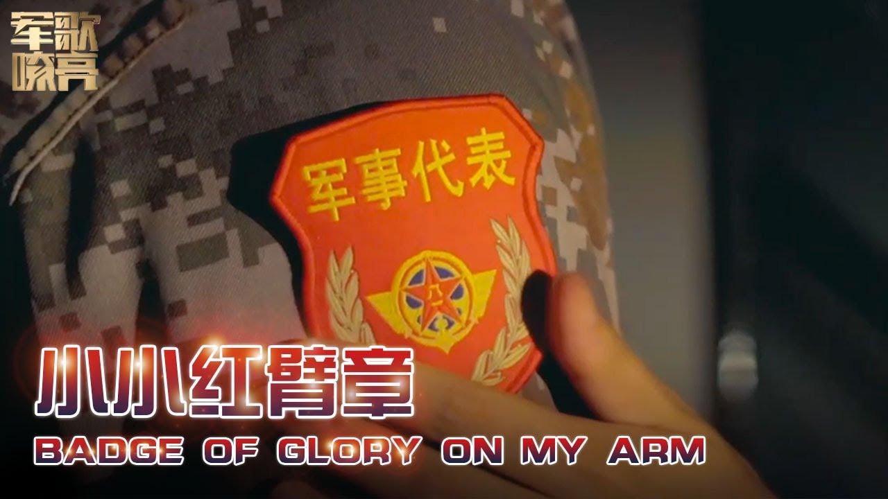 《小小红臂章》「国防微视频-军歌嘹亮」20201216 | 军迷天下
