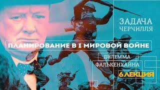 Сергей Переслегин. Лекция № 6. Планирование в Мировой войне. Ч.1