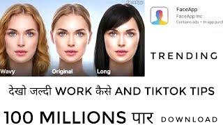 Face app trending |face app error problem | Tik Tok account permanently remove