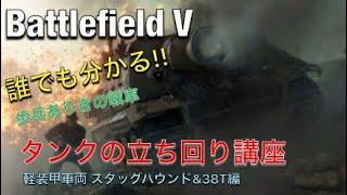 これからBFVで戦車をコンクエストにて上手く立ち回りすれば良いかという...