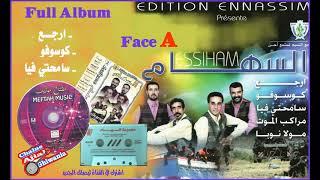 مجموعة السهام سنة 2000 / ألبوم كوسوفو كاملا  Ajial Ghiwania/Essiham (FACE A )