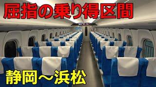 静岡県を走る超お得な乗り物に乗ってきた!!