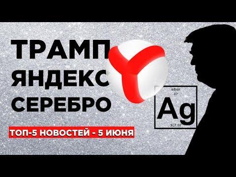 Трамп против интернет-китов, акции Яндекса и цена на серебро / Новости экономики на 5 июня