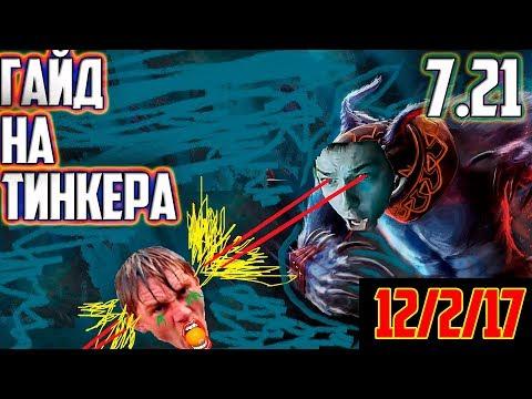 7.21 TINKER УБИЙЦА НУБОВ ГАЙД НА ТИНКЕРА