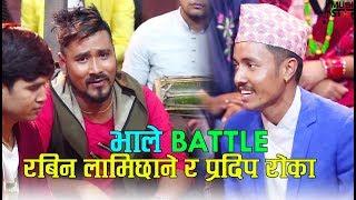 Download सारा प्रदेसिलाई रुवाउने दोहोरि/चिन्ता बढ्यो झन् Rabin Lamichhane & Pradip Roka - Live Dohori Battle MP3 song and Music Video