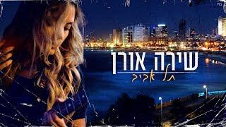 שירה אורן - תל אביב   Shira Oren -  Tel Aviv