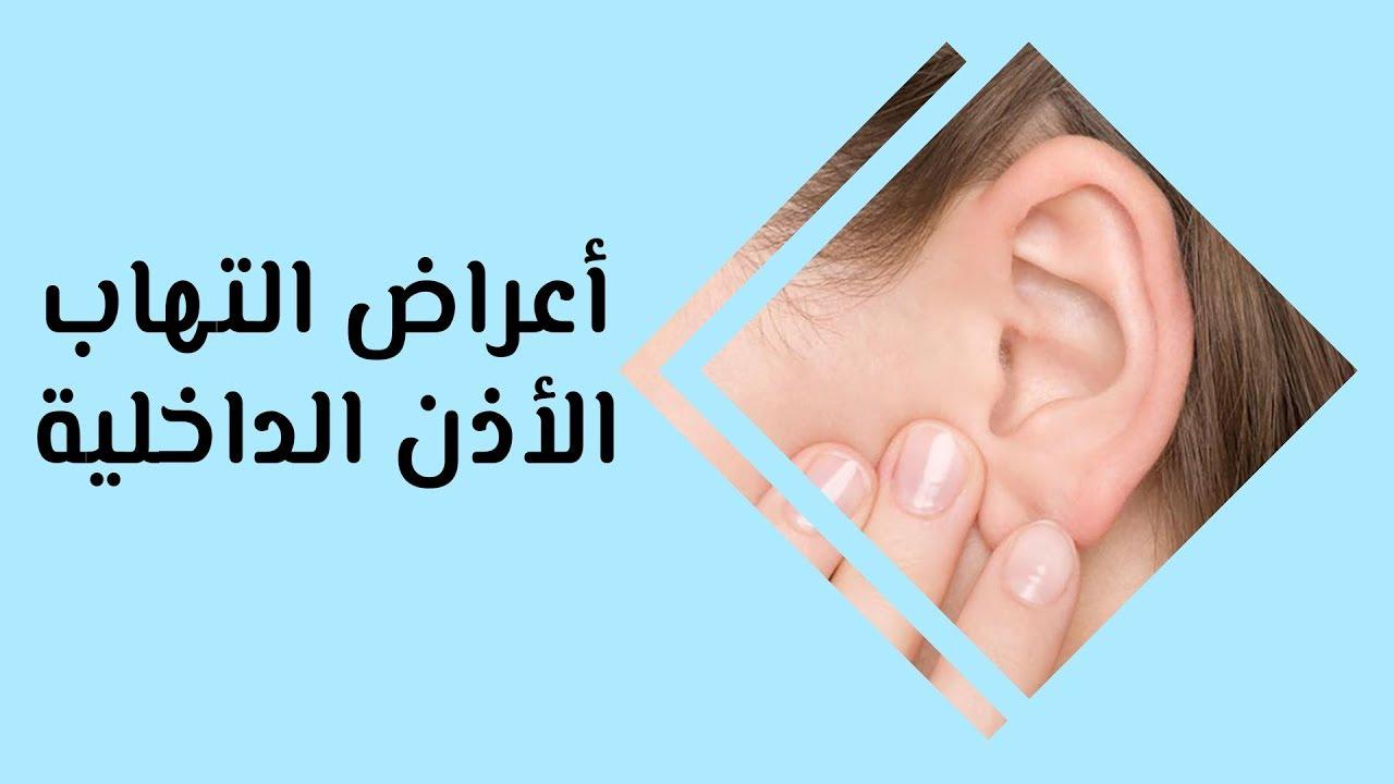 أهم أعراض التهاب الأذن الداخلية