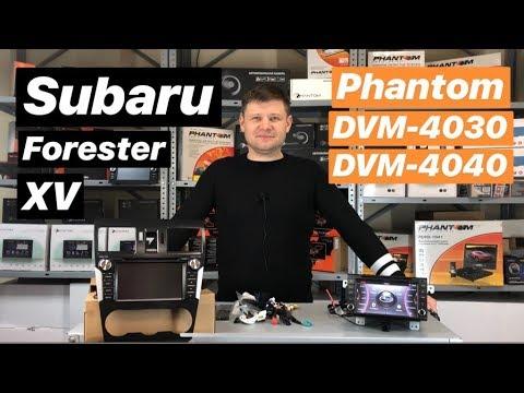 Штатная магнитола на Subaru Forester XV PHANTOM DVM 4030 и 4040