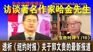 访谈著名作家哈金先生—透析《纽约时报》关于郭文贵的最新报道 《宝胜访谈 1/10》