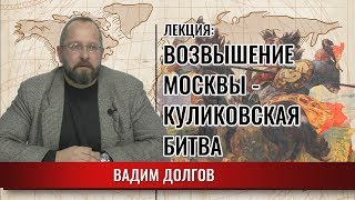 Куликовская Битва. Возвышение Москвы