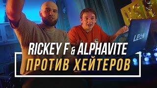 RICKEY F ALPHAVITE ПРОТИВ ХЕЙТЕРОВ Vsrap