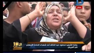 العاشرة مساء| أهالي أحد شهداء العريش يودعونه بالزغاريد ويطالبون بالقصاص ..