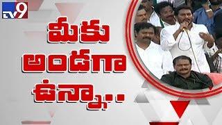 YS Jagan's Praja Sankalpa Yatra draws crowds in East Godavari - TV9