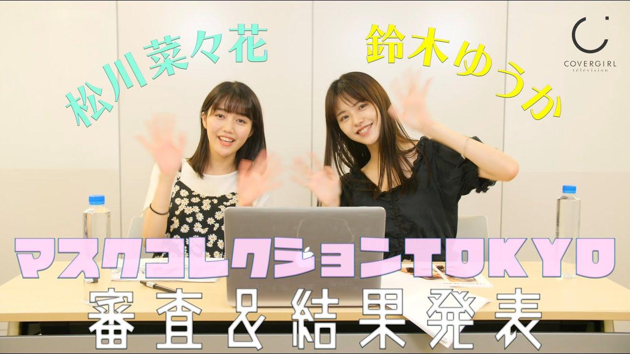 【 マスクコレクション TOKYO】受賞者発表のお知らせ