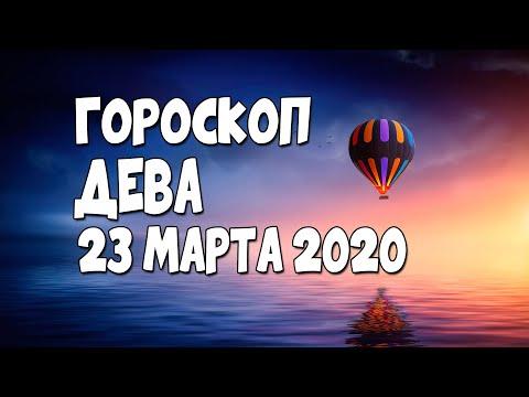Гороскоп на сегодня и завтра 23 марта Дева 2020 год   23.03.2020