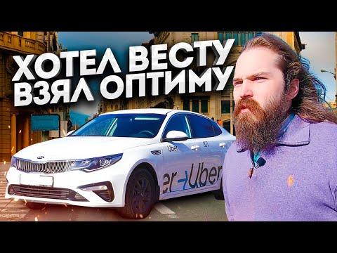 Хотел Лада Веста, но взял Киа Оптима / КОМФОРТ+ на палке в минималке / работа в такси / ТИХИЙ