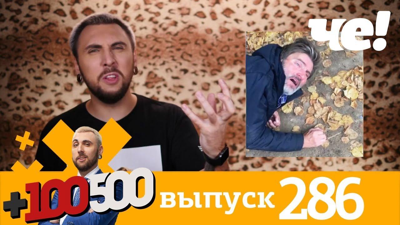 +100500   Выпуск 286   Новый сезон на телеканале Че! смотреть онлайн программу че