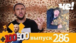+100500 | Выпуск 286 | Новый сезон на телеканале Че!