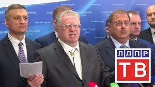 Владимир Жириновский прокомментировал итоги выборов в регионах страны