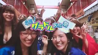 10月4日CDデビュー決定!秋葉原にあるお店「発掘!グラドル文化祭」はグ...