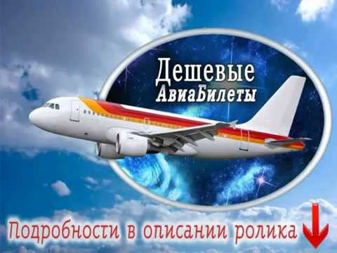 Авиабилеты Минск дешево
